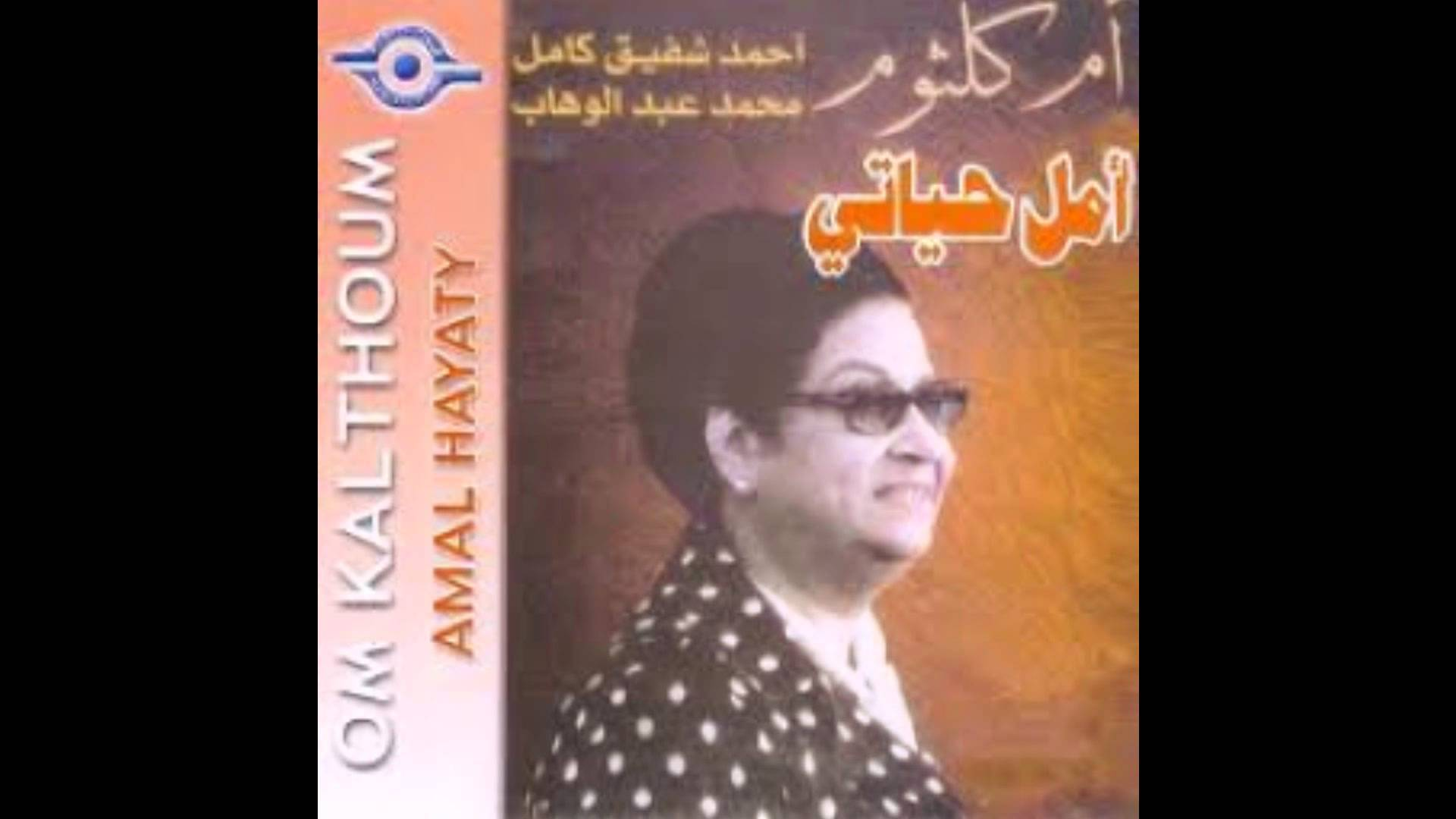490a07474 أم كلثوم - أمل حياتي - حفلة رائعة Om Kalthoum-Amal Hayati - 716 La Vie