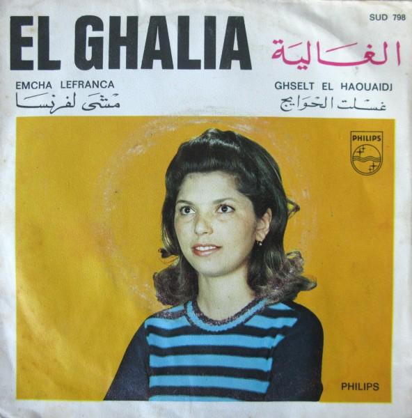 el-ghalia-light
